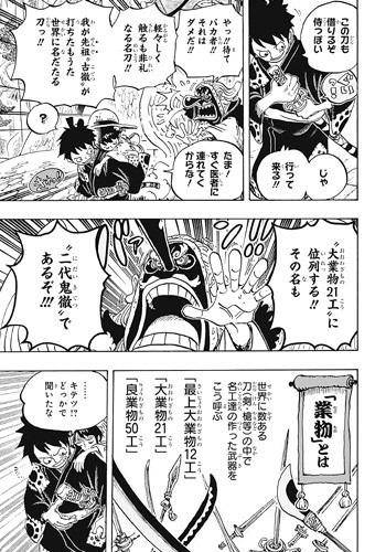 ワンピース912話ネタバレ感想(3)