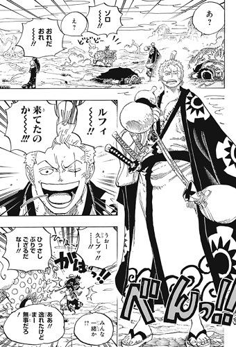 onepiece912 ゾロ