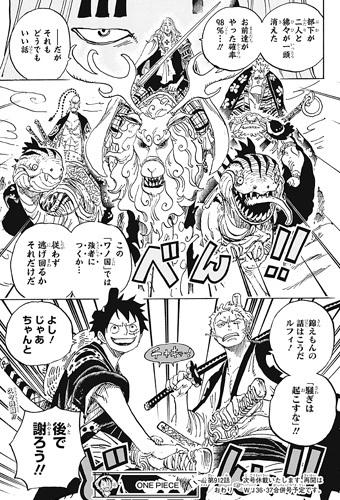 ワンピース912話ネタバレ感想(8)