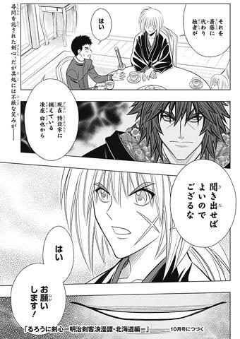 rurouni-kenshin-06-18080401.jpg