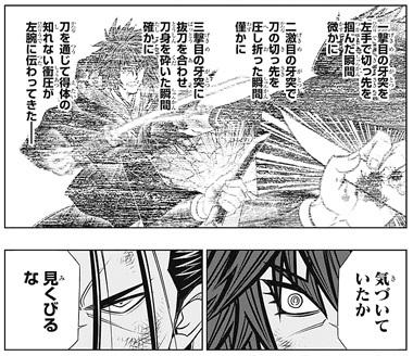 rurouni-kenshin-06-18080403.jpg