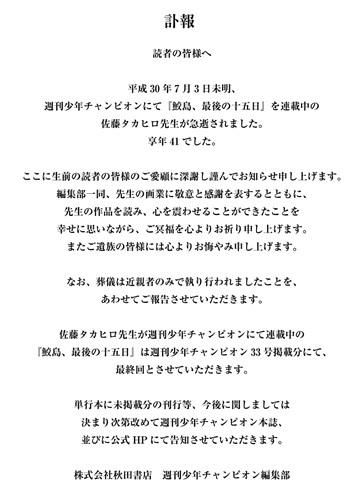 鮫島最後の十五日 佐藤タカヒロ 訃報