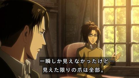 shingeki38-180723101.jpg
