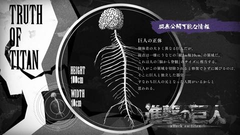shingeki38-180723118.jpg