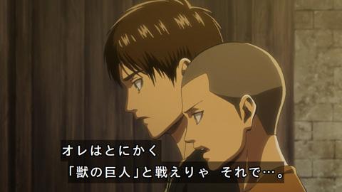 shingeki38-18072364.jpg