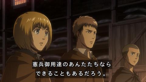 shingeki39-1807307125.jpg