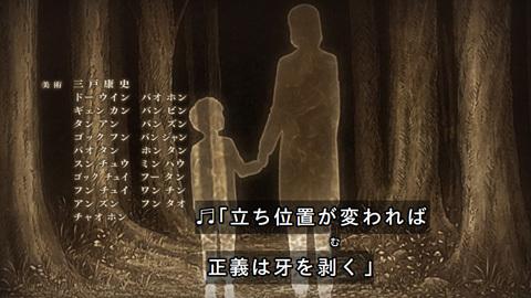 shingeki39-1807307188.jpg