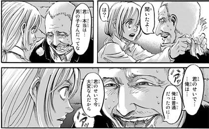 shingeki39-1807307200.jpg
