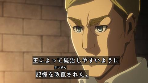 shingeki40-180806105.jpg