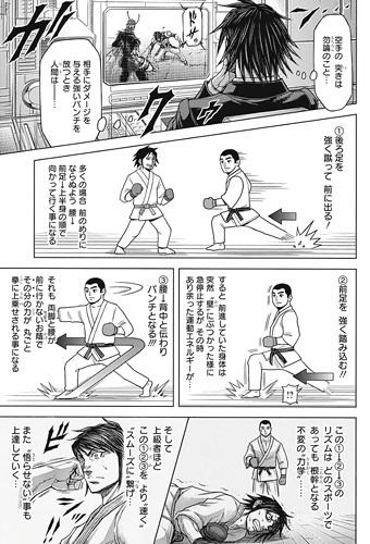 テラフォーマーズ51話ネタバレ感想(3)