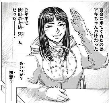 テラフォーマーズ51話ネタバレ感想(4)