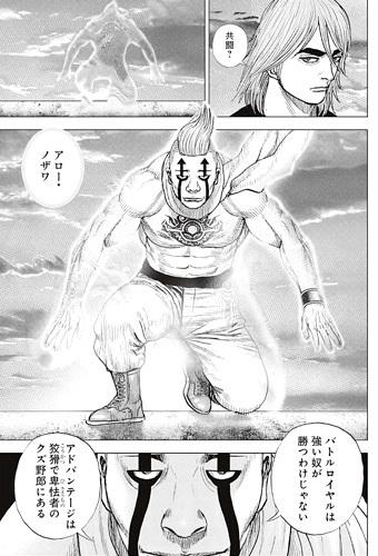 TOUGH外伝 龍を継ぐ男117話ネタバレ感想(4)