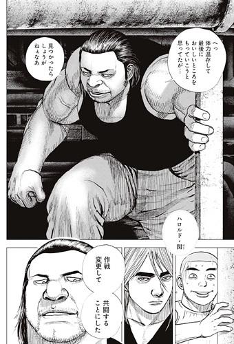 TOUGH外伝 龍を継ぐ男117話ネタバレ感想(5)