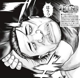 TOUGH外伝 龍を継ぐ男118話ネタバレ感想(1)
