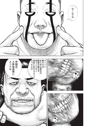 TOUGH外伝 龍を継ぐ男118話ネタバレ感想(3)