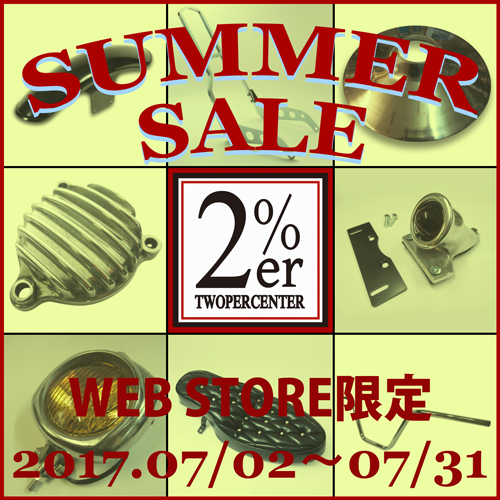sale20170702.png
