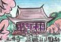 三井寺園城寺怜