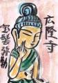 宝髻(ほう けい)弥勒菩薩