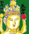 2加茂神社 為星寺の千手観音立像 (2)