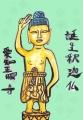 銅造誕生釈迦仏立像 正眼寺 奈良国立博物館