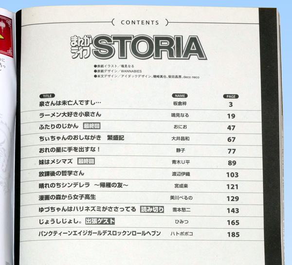 まんがライフSTORIA Vol.31 目次ページ