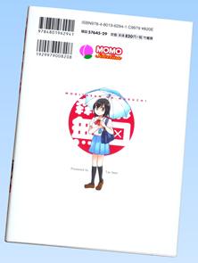 森田さんは無口 コミックス15巻