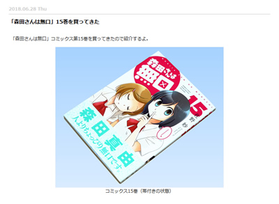 「森田さんは無口」15巻を買ってきた