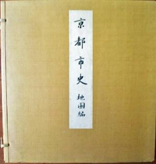 昭和22刊京都市史 地図編表紙