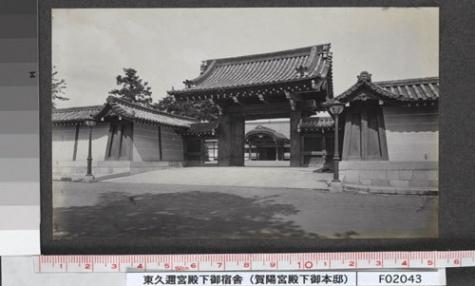 賀陽宮本邸