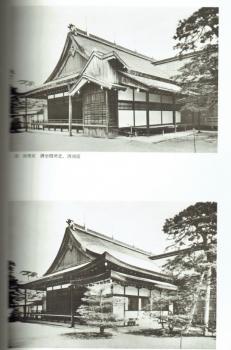 京都御所復原工事報告書写真