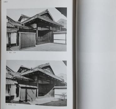 冷泉家住宅修理工事報告書写真