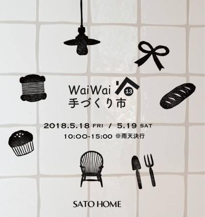 WaiWai手づくり市・vol 13
