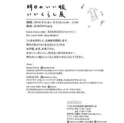 川越 【 KIKONO 】 にて3人展を開催します。