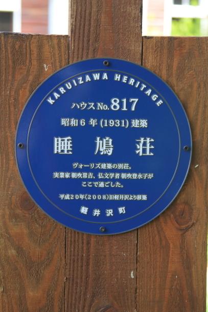 軽井沢201800058148