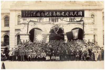 国民政府建都南京纪念摄影_convert_20180721224147