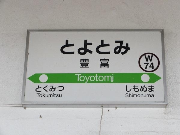 toyotomi (1)