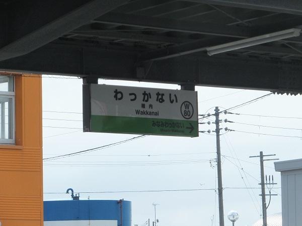 wakkanai (33)