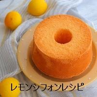 717レモンシフォンレシピ