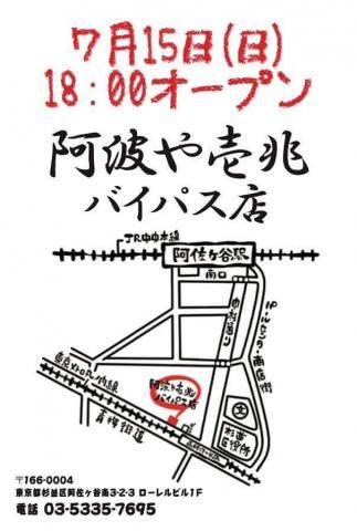 阿波や壱兆バイパス店