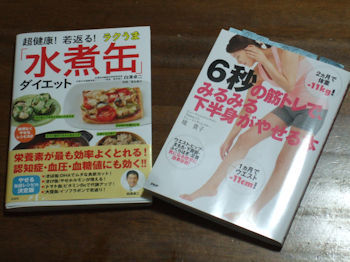 6/14 水煮缶ダイエットと6秒筋トレの本