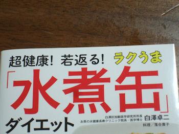 6/14 水煮缶ダイエットの3つの特長