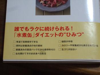 6/14 水煮缶ダイエット 続けられるひみつ