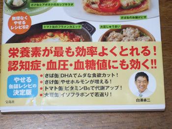 6/14 水煮缶ダイエット 帯のキャッチコピー