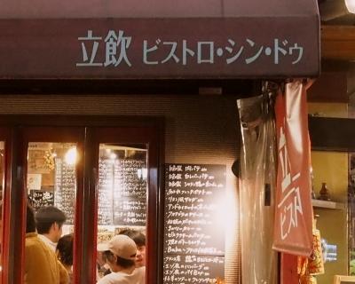 Bistro_Shin2_1807-102.jpg
