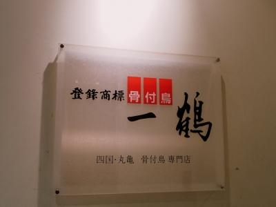 Ikkaku_1806-110.jpg