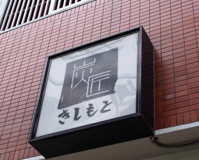 Kishimoto_1806-102.jpg