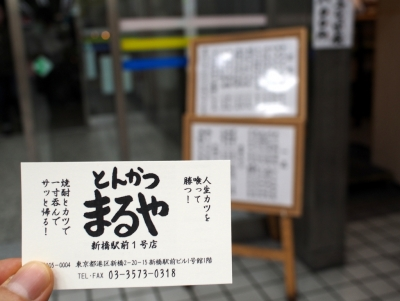 Maruya_1805-102.jpg