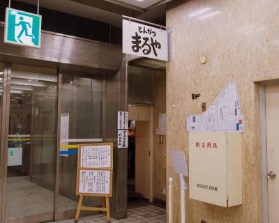 Maruya_1805-116.jpg