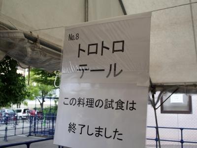 Shokuniku_shishoku_1806-219.jpg