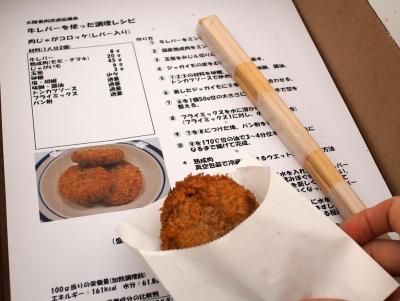 Shokuniku_shishoku_1806-222.jpg